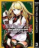 終末のハーレム ファンタジア セミカラー版 3 (ヤングジャンプコミックスDIGITAL)