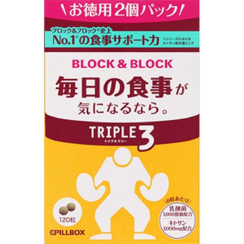 横向き受賞虎ピルボックスジャパン ブロック&ブロック トリプル3 お徳用パック 60粒x2個入り