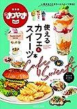 タウン情報まつやまMOOK「愛媛使えるカフェ&スイーツの本」