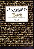 バッハの暗号 数と創造の秘密