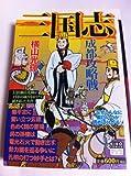 三国志 第15巻 (希望コミックス カジュアルワイド)