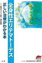 表紙: 全身性エリテマトーデス : 正しい治療がわかる本 (EBMシリーズ) | 福井次矢