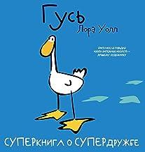 Гусь. Goose: СУПЕРкнига о СУПЕРдружбе (Русская книга для детей) (Russian Edition)