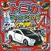 トミカコレクション2016 (超ひみつゲット!)