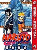 NARUTO―ナルト― カラー版【期間限定無料】 4 (ジャンプコミックスDIGITAL)