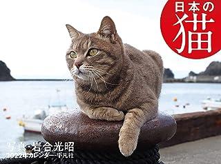 2022年カレンダー 日本の猫 ([カレンダー])