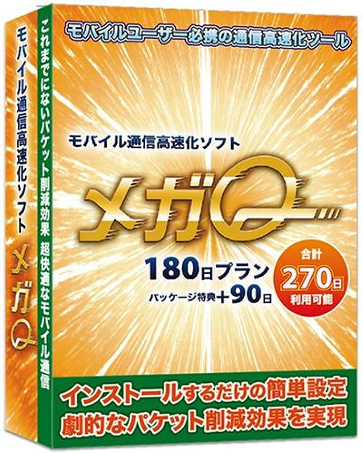 記憶テレビフォーカスモバイル通信高速化ソフト メガQ 180日プラン