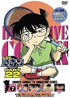 Animation - Meitantei Conan (Detective Conan) Part 22 Vol.7 [Japan DVD] ONBD-2163