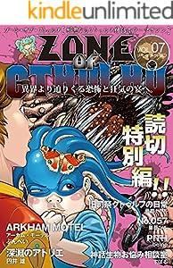 ZONE OF CTHULHU (ゾーン・オブ・クトゥルフ) 7巻 表紙画像