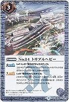 No.24 トリプルヘビー R バトルスピリッツ 十二神皇編 第5章 bs39-063