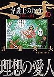 弁護士のくず 第二審(10) (ビッグコミックス)