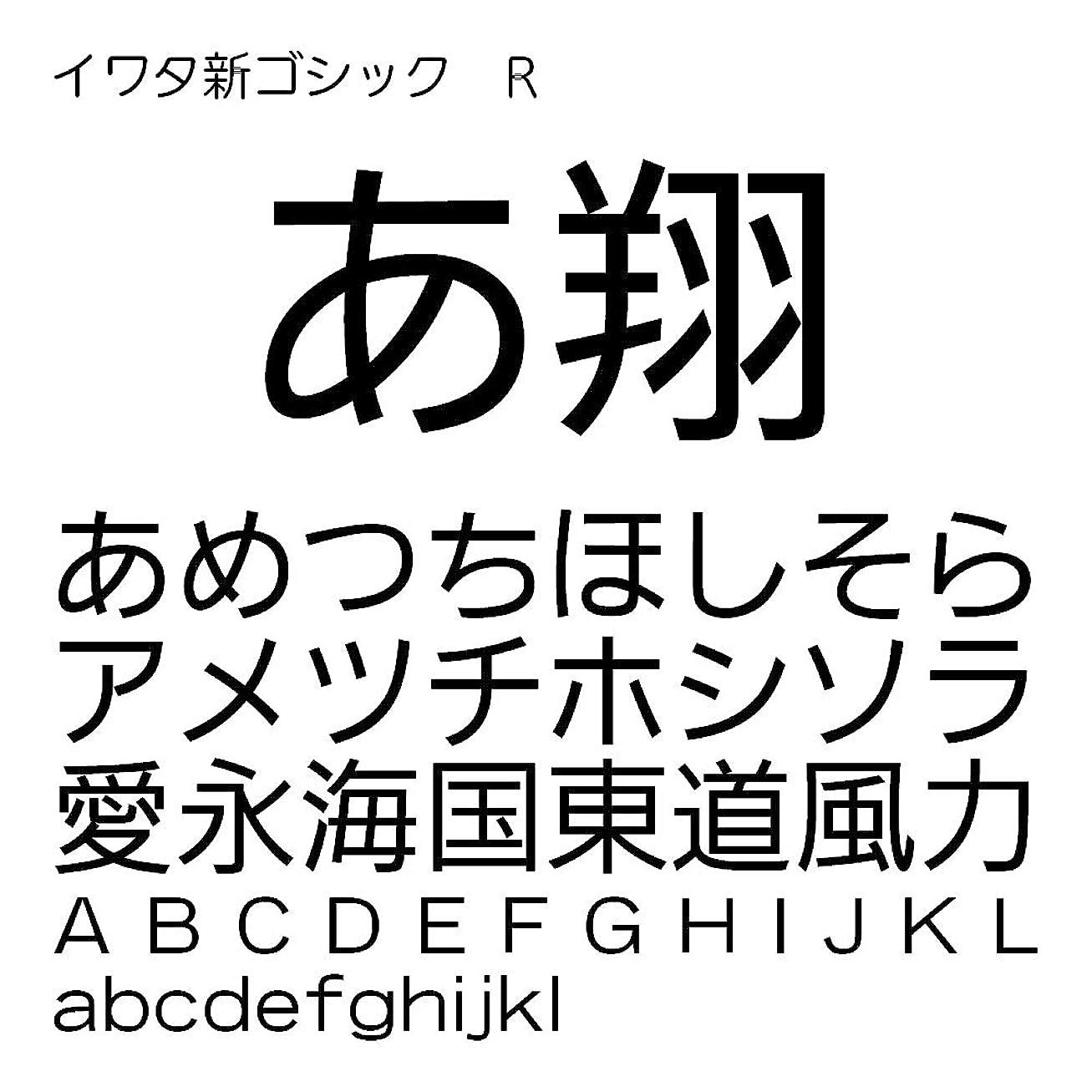 チラチラする判定仕立て屋イワタ新ゴシック体R TrueType Font for Windows [ダウンロード]