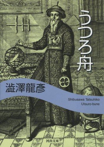 うつろ舟 澁澤龍彦コレクション (河出文庫)