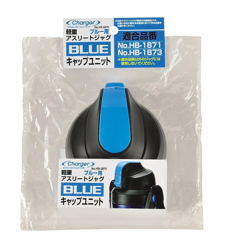 鳴らす柔らかさ無効パール金属 チャージャー 軽量 アスリート ジャグ ブルー用キャップユニット HB-2875