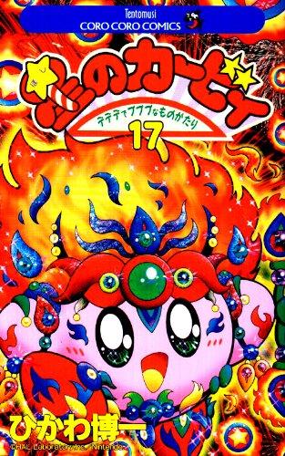 星のカービィ: デデデでプププなものがたり (17) (てんとう虫コミックス)