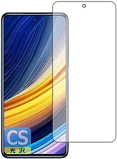 PDA工房 Xiaomi POCO X3 Pro Crystal Shield 保護 フィルム 光沢 日本製