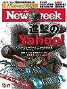 ニューズウィーク日本版 Special Report 進撃のYahoo!〈2019年 12/17日号〉 雑誌