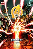 Avengers - Volume 2: The Last White Event/Simplified Chinese Edition