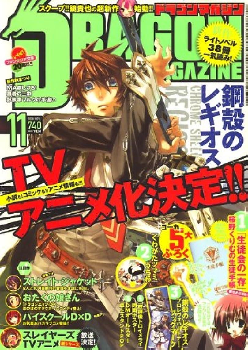 トランク別のハンマーDRAGON MAGAZINE (ドラゴンマガジン) 2008年 11月号 [雑誌]