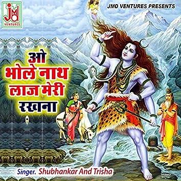 O BHOLE NATH LAJ MERI RAKHNA (Hindi)
