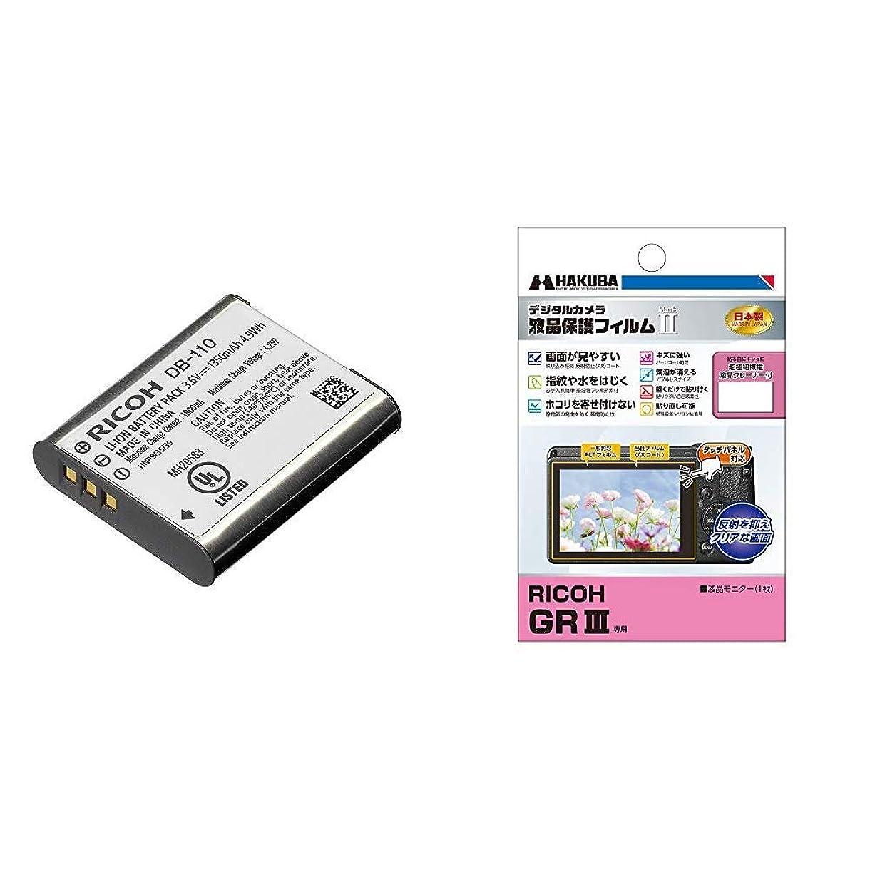 触手マエストロライターRICOH 充電式リチウムイオンバッテリー DB-110 リコー 37835 & HAKUBA デジタルカメラ液晶保護フィルムMarkII RICOH GR III 専用 DGF2-RGR3