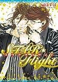 STAR☆Flight[小冊子付特別版]【電子限定おまけ付き】 (ディアプラス・コミックス)
