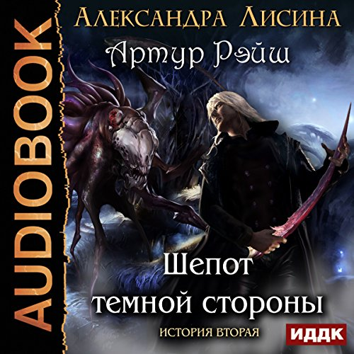 Arthur Reisch. The Second Story. The Whisper of the Dark Side (Russian Edition) cover art