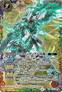 バトルスピリッツ ユニコーンガンダム[覚醒](XXレア) ガンダム 宇宙を駆ける戦士(BS-CB13) | バトスピ MS スピリット 赤/紫/緑/白/黄/青