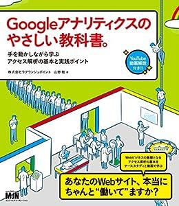 [株式会社ラグランジュポイント 山野 勉]のGoogleアナリティクスのやさしい教科書。 手を動かしながら学ぶアクセス解析の基本と実践ポイント