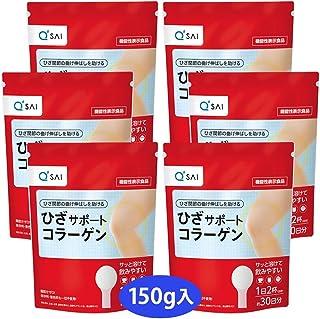 キューサイ ひざサポートコラーゲン150g/6袋まとめ買い(機能性表示食品) 150g=約30日分 粉末タイプ
