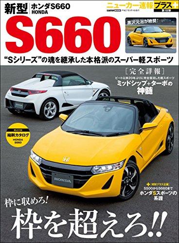 ニューカー速報プラス 第18弾 新型 ホンダS660 (CARTOP MOOK)