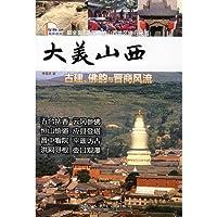 Tai Mei Shanxi: ancient, Buddha rhyme Merchants and Merry (Paperback)