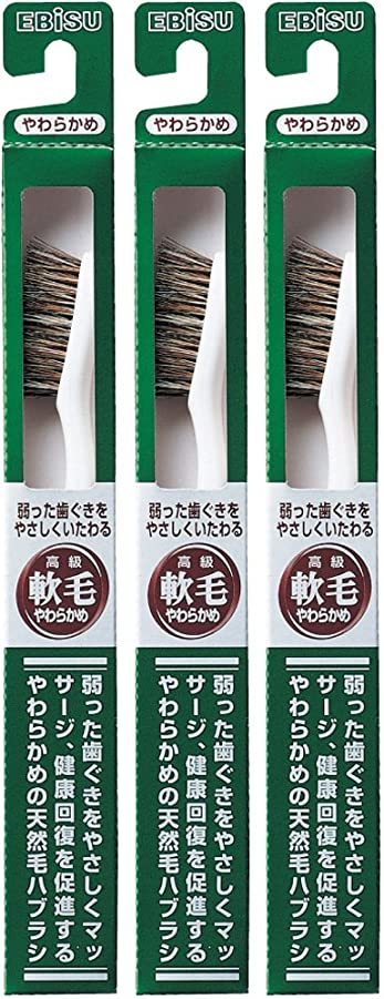 美容師移住する課すエビス 弱った歯ぐきをやさしくいたわる 軟毛 350ハブラシ  3本組