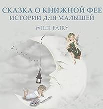 СКАЗКА О КНИЖНОЙ ФЕЕ: ... (Russian Edition)
