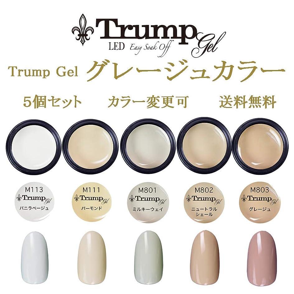 撤退意外ラッシュ日本製 Trump gel トランプジェル グレージュカラー 選べる カラージェル 5個セット ホワイト ベージュ ピンク スモーク