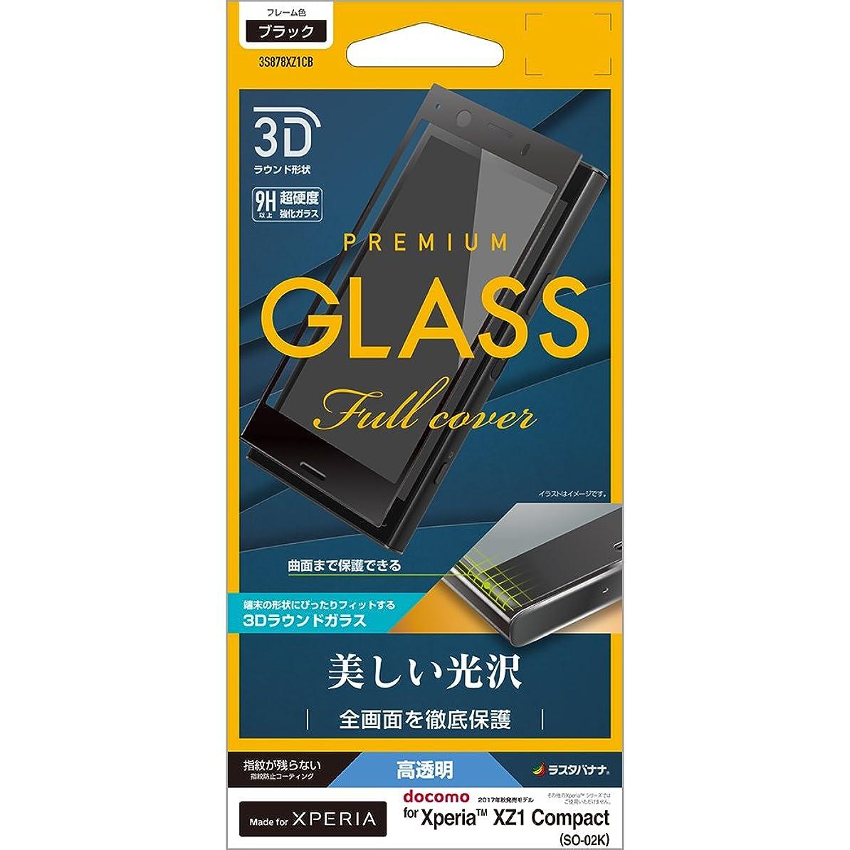 南排泄するヘッジラスタバナナ Xperia XZ1 Compact (SO-02K) フィルム 3Dガラスパネル 光沢 ブラック 3S878XZ1CB