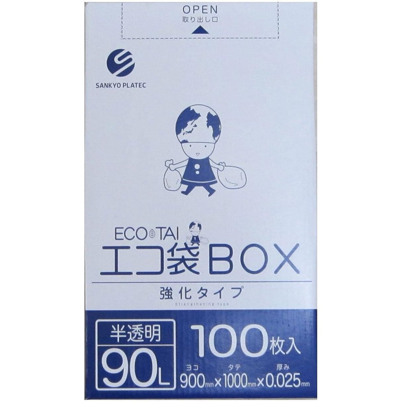 混乱させる衝動レクリエーション90L 半透明ごみ袋強化タイプ ボックスタイプ【Bedwin Mart】 (a_0.025mm厚_100枚)