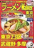 ラーメンWalker東京2022 ラーメンウォーカームック