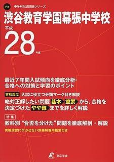 渋谷教育学園幕張中学校 平成28年度 (中学校別入試問題シリーズ)