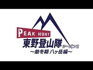 PEAK HUNT  東野登山隊 シーズン2 冬山編