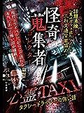 怪奇蒐集者(コレクター) 心霊TAXI タクシードライバーの怖い話