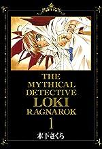 表紙: 魔探偵ロキ RAGNAROK 1巻 (コミックブレイド)   木下さくら