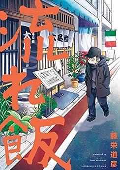 [藤栄道彦]の流れ飯 1巻 (まんがタイムコミックス)