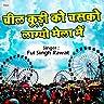 Cheel Kudi Ko Chasko Lagyo Mela Mein (Rajasthani)