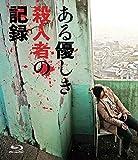 ある優しき殺人者の記録 Blu-rayコレクターズ・エディション image