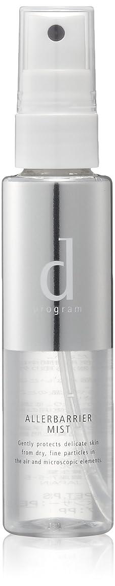 暗唱する平等番目d プログラム アレルバリア ミスト (化粧水) 57mL