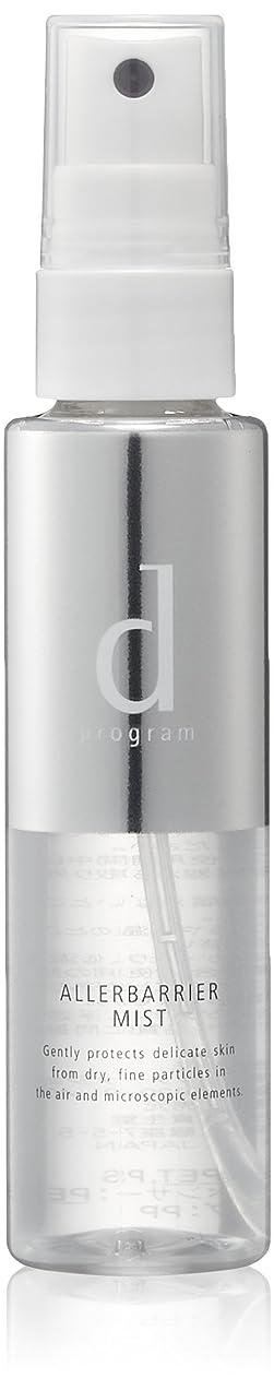 特異なウィスキー持つd プログラム アレルバリア ミスト (化粧水) 57mL