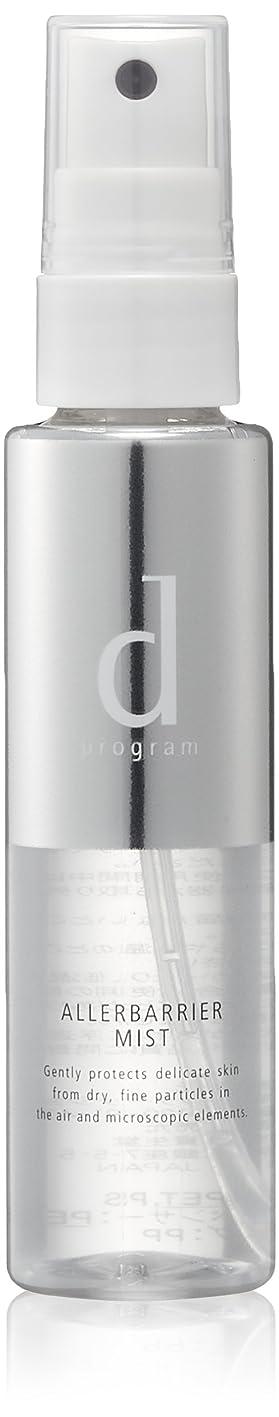 薄汚い控えめな動d プログラム アレルバリア ミスト (化粧水) 57mL