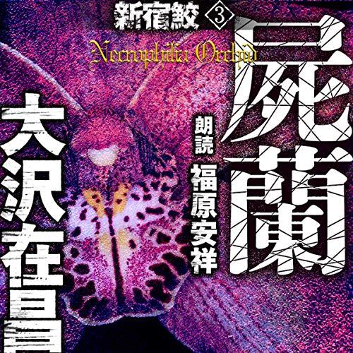 『屍蘭 新宿鮫3』のカバーアート