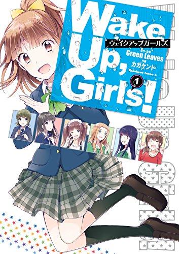 [カガケント] Wake Up, Girls! 第01巻